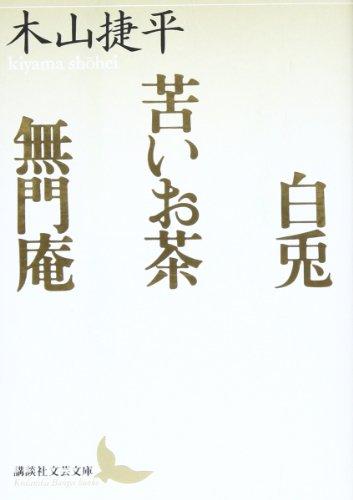 白兎・苦いお茶・無門庵 (講談社文芸文庫)の詳細を見る