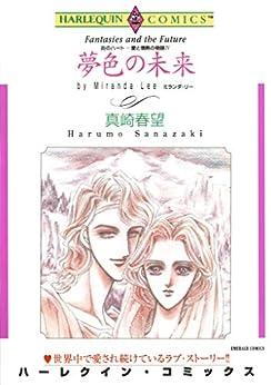 [真崎 春望, ミランダ・リー]のハーレクインバージンセット 2021年 vol.4 (ハーレクインコミックス)