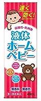 【第3類医薬品】液体ホームベビー 40ml ×9