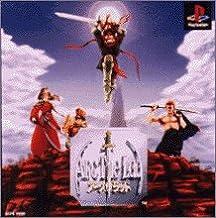 プレイステーションゲームソフト「アーク ザ ラッド」