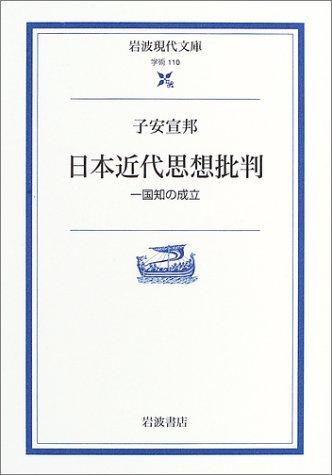 日本近代思想批判―一国知の成立― (岩波現代文庫―学術)