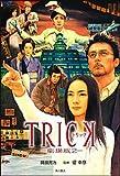 TRICK(トリック) 劇場版2