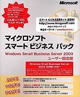 マイクロソフト スマート ビジネス パック Windows Small Business Server 2003 ユーザー限定版