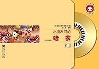小朋友们的哈农(附光盘卡通绘图版下)/少儿音乐快乐启蒙丛书