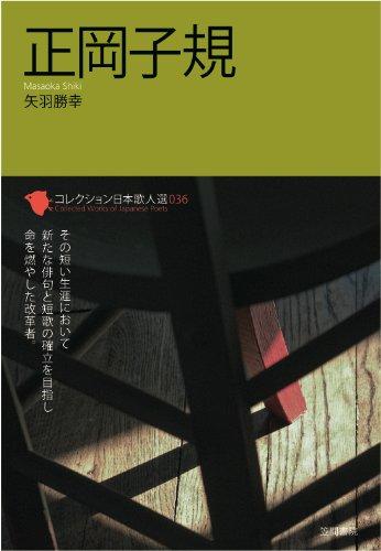 正岡子規 (コレクション日本歌人選)