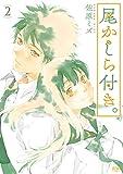 尾かしら付き。 2巻 (ゼノンコミックス)