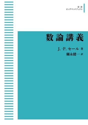 数論講義 (岩波オンデマンドブックス)