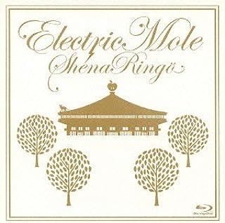 Electric Mole [Blu-ray]