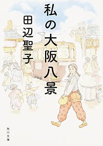 私の大阪八景 (角川文庫)
