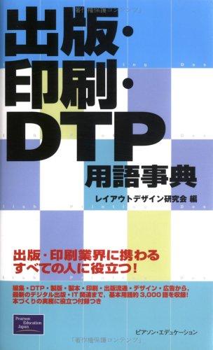 出版・印刷・DTP用語事典の詳細を見る