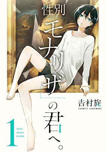 性別「モナリザ」の君へ。 1巻 (デジタル版ガンガンコミックスONLINE)