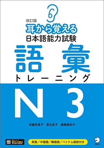 [音声DL付]改訂版 耳から覚える日本語能力試験 語彙トレーニングN3 耳から覚える 日本語能力試験シリーズ