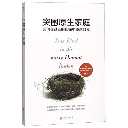 Das kind in dir muss Heimat finden (The Child in You Must Find Home) (Chinese Edition)