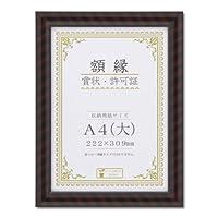 大仙 額縁 賞状額 金ラック A4大 木製 箱入 J750C2500