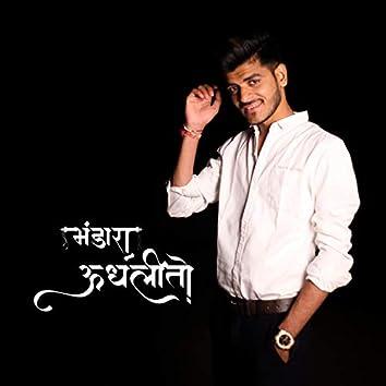 Bhandara Udhali Toh (1)