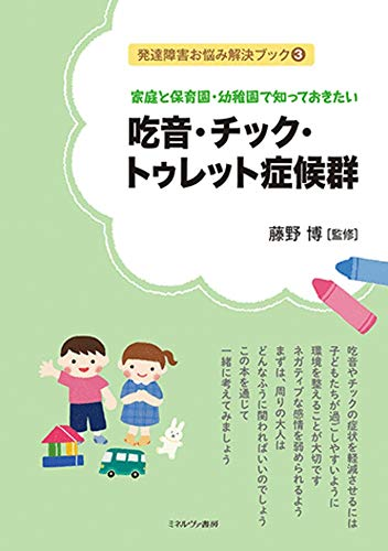 家庭と保育園・幼稚園で知っておきたい 吃音・チック・トゥレット症候群 (発達障害お悩み解決ブック 3)の詳細を見る