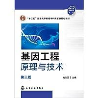 基因工程原理与技术(第3版十二五普通高等教育本科国家级规划教材)/生物工程生物技术系列