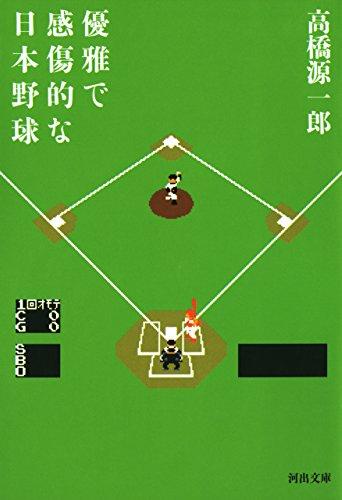 優雅で感傷的な日本野球 (河出文庫)