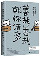 I Talk Too Much (Short Story Collection of Ming'an) (Chinese Edition)