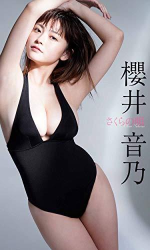 【デジタル限定】櫻井音乃写真集「さくらの唄」 週プレ PHOTO BOOK