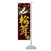 松茸 のぼり旗 サイズ選べます(スリム45x180cm 右チチ)