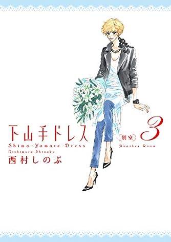 下山手ドレス別室 3 (フィールコミックス)