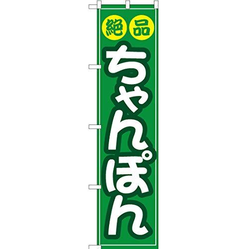 【3枚セット】のぼり 絶品ちゃんぽん No.YNS-2623 (三巻縫製 補強済み)