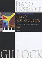 ピアノ学習者のためのアンサンブル導入シリーズ(2)ギロック ピアノアンサンブル/サラバンド・手品師 (ピアノ学習者のためのアンサンブル導入シリーズ 2)
