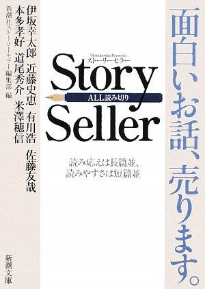 Story Seller (新潮文庫)