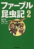 ファーブル昆虫記 2 狩りをするハチ (集英社文庫)