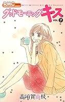 グッドモーニング・キス 7 (りぼんマスコットコミックス)