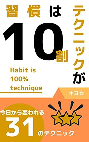 習慣はテクニックが10割: 今日から変われる31のテクニック