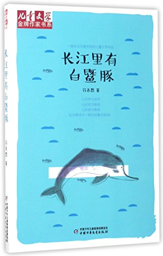 There Are Lipotes Vexillifers in the Changjiang River (Chinese Edition)