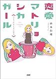 恋愛マトリョシカガール やさぐれ女とダメ恋女 (文春e-book)