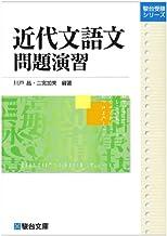 近代文語文問題演習 (駿台受験シリーズ)