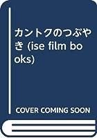 カントクのつぶやき (ise film books)