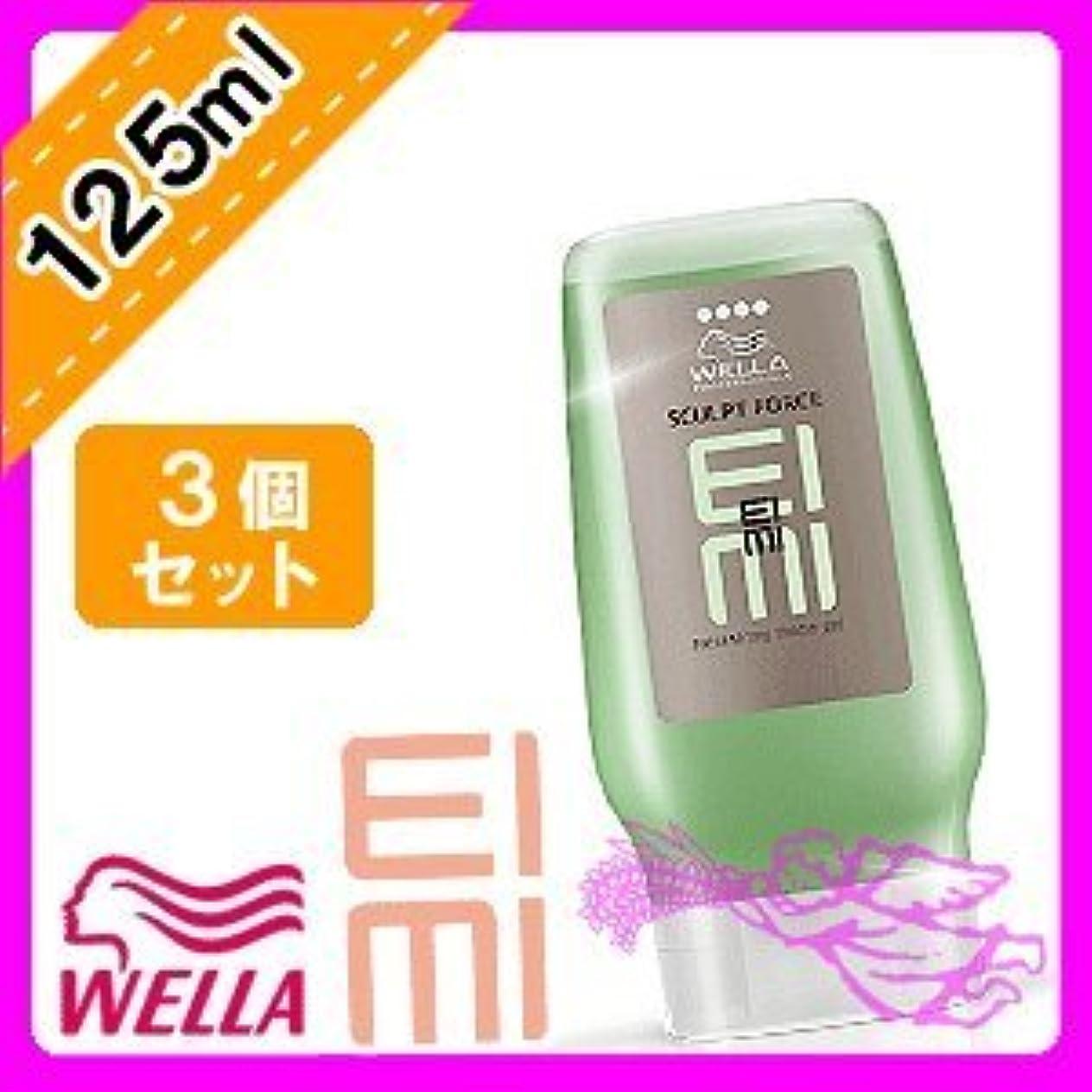 証言内部宿命ウエラ EIMI(アイミィ) スカルプトフォースジェル 125ml ×3個 セット WELLA P&G
