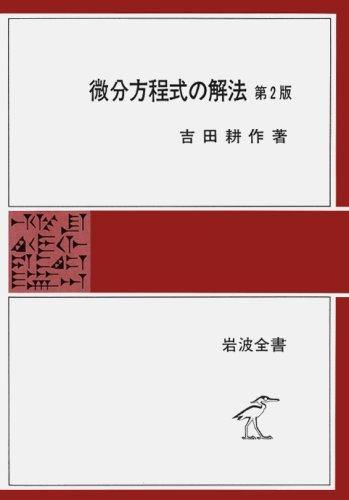 微分方程式の解法 第2版 (岩波全書)