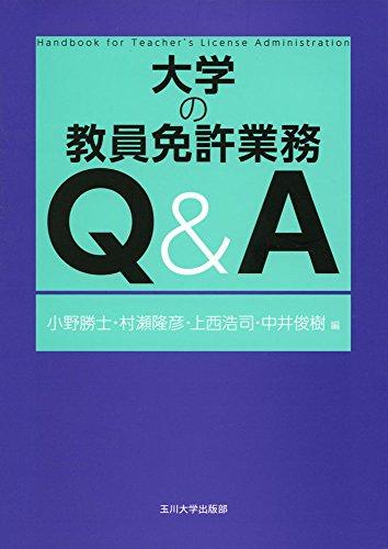 大学の教員免許業務 Q&A (高等教育シリーズ)