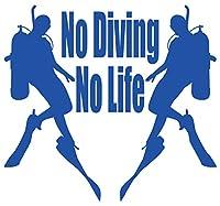 カッティングステッカー No Diving No Life (ダイビング)・5 約180mmX約195mm ブルー 青