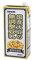 マルサンアイ 国産大豆の無調整豆乳 1000ml ×6セット