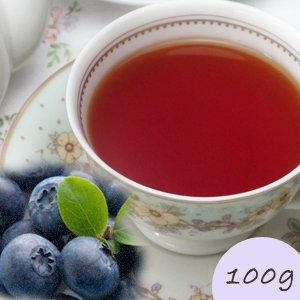 甘酸っぱい フレッシュな香り フレーバー紅茶 ブルーベリー 100g (50g x 2袋)