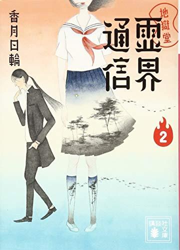地獄堂霊界通信(2) (講談社文庫) - 香月 日輪