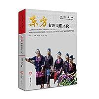 东方黎族民俗文化