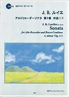 2008 リコーダーピース 伴奏CDで練習できる! J.B.ルイエ/アルトリコーダーソナタ 第1番 作品1-1 CDつき (RJPリコーダーピース)