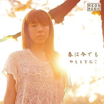 Haru wa Imademo (feat. Naoko Yamoto)