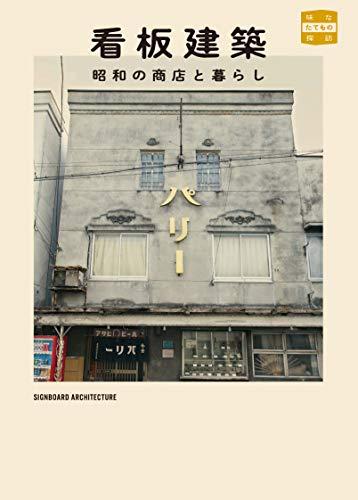 看板建築 昭和の商店と暮らし (味なたてもの探訪)