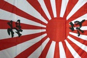 5 ft x 3 ft 150 x 90 cm-Japan Japon-Rising Sun-matière drapeau d'écriture