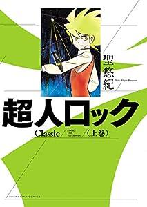 超人ロック Classic 1巻 表紙画像