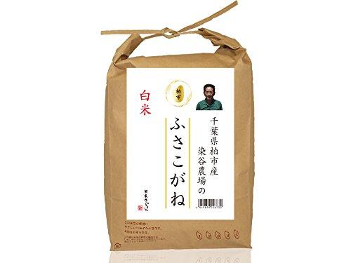 【精米】千葉県柏市産 染谷農場のお米 白米 ふさこがね(そのまま米びつとして使えるクラフト袋仕様) 5kg 平...